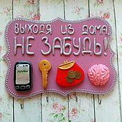"""Для дома и интерьера ручной работы. Ярмарка Мастеров - ручная работа """"Выходя из дома , Не забудь! """" - ключница с юмором. Handmade."""