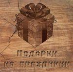 Подарки на праздники. Арт-галерея (tanya999) - Ярмарка Мастеров - ручная работа, handmade