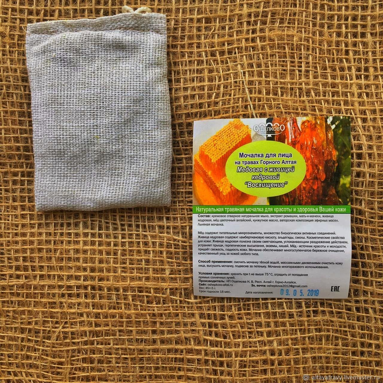 Washcloth for face and Honey with cedar soft resin, Soap, Kemerovo,  Фото №1