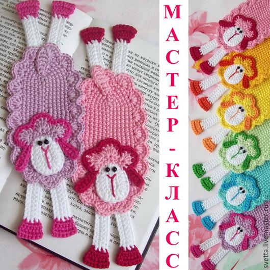 """Обучающие материалы ручной работы. Ярмарка Мастеров - ручная работа. Купить """"Разноцветные овечки"""" мастер-класс по вязаной закладке. Handmade."""