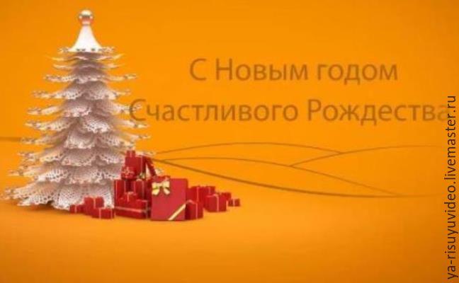 Видео-открытки с Новым годом 2017