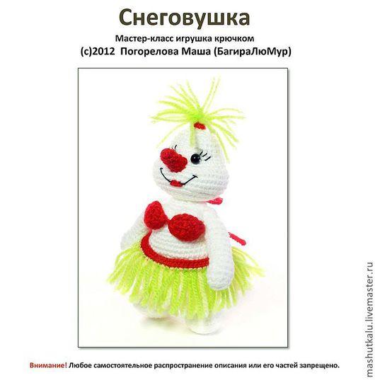 Обучающие материалы ручной работы. Ярмарка Мастеров - ручная работа. Купить МК Снеговичок - игрушка крючком - pdf мастер-класс. Handmade.