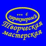 Творческая-Ъ-мастерская - Ярмарка Мастеров - ручная работа, handmade