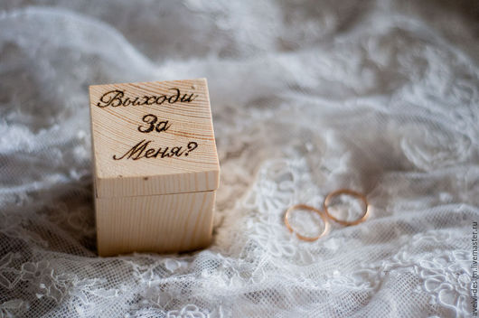 Деревянная коробочка для колец выходи за меня?Avelvi Design