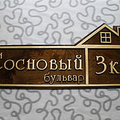 Для дома и интерьера handmade. Livemaster - original item Address sign House. Handmade.