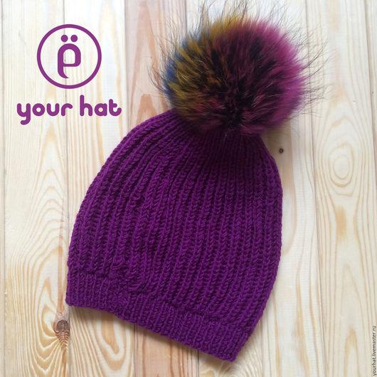 Шапка Your Hat 100% шерсть, мягкая и теплая