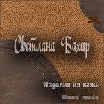 Светлана Бахир (svetlana27bahir) - Ярмарка Мастеров - ручная работа, handmade