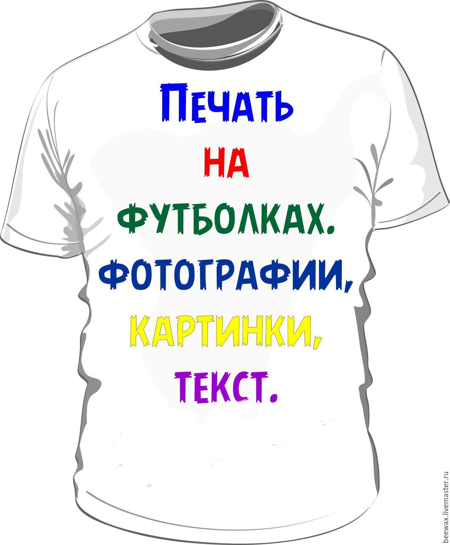 картинки реклама футболок