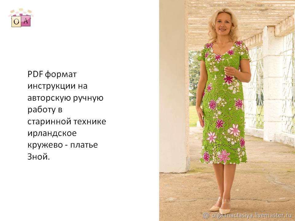 Ирландское кружево.Платье Зной, Схемы вязания, Минск,  Фото №1