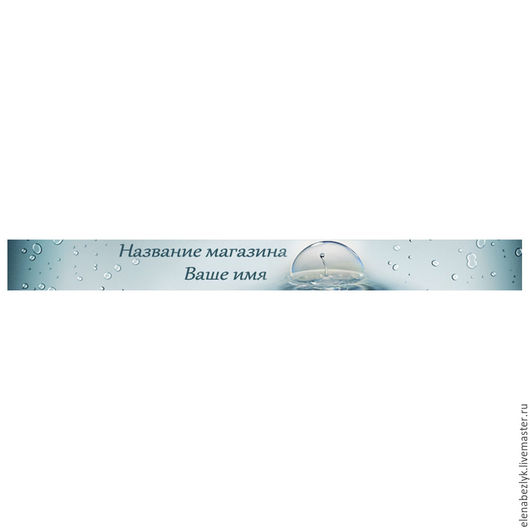 """Баннеры для Магазинов мастеров ручной работы. Ярмарка Мастеров - ручная работа. Купить Баннер для магазина ярмарки мастеров """"Водяные капли"""". Handmade."""