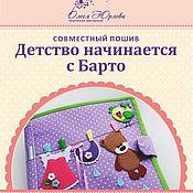 """Совместный пошив развивающей книжки """"Детство начинается с Барто"""""""