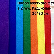Материалы для творчества handmade. Livemaster - original item Set hard felt 1,2 mm. Rainbow Art. 1250. Handmade.