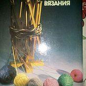 Винтаж ручной работы. Ярмарка Мастеров - ручная работа Книга все о вязании.. Handmade.