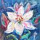 Картина `Лилия` (Масло 20/30)..Катерины Аксеновой.картина маслом цветы,купить картину маслом лилия,картина с цветком, картина лето,картина маслом,купить картину маслом цветы,лилия картины маслом цветы