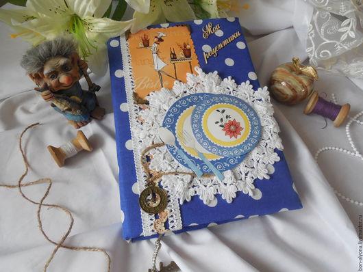 Кулинарные книги ручной работы. Ярмарка Мастеров - ручная работа. Купить Мои рецептики. Handmade. Синий, кулинарная книга