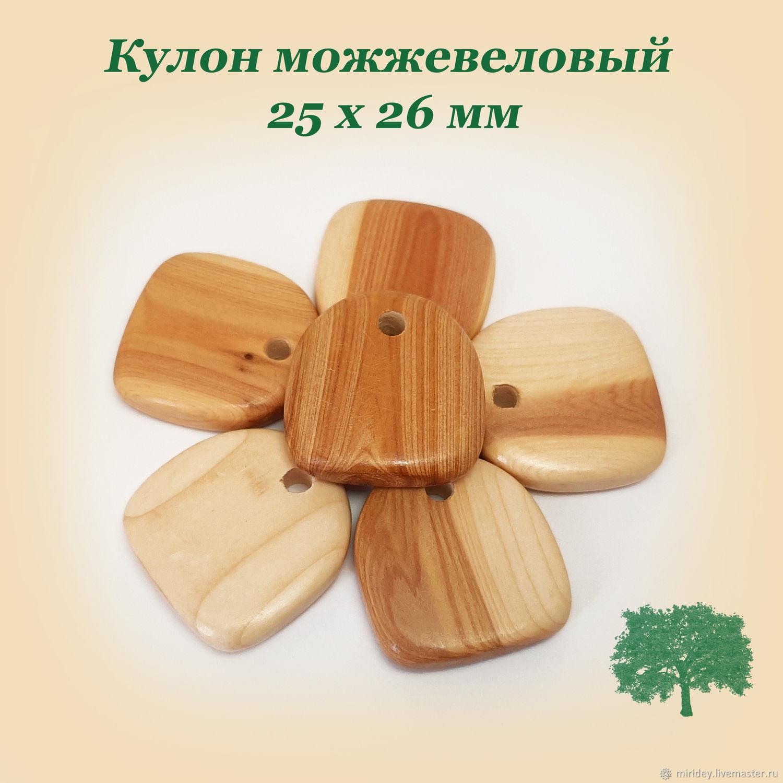 Кулон можжевеловый 25х26 мм – купить на Ярмарке Мастеров – JCNK8RU | Бусины, Москва