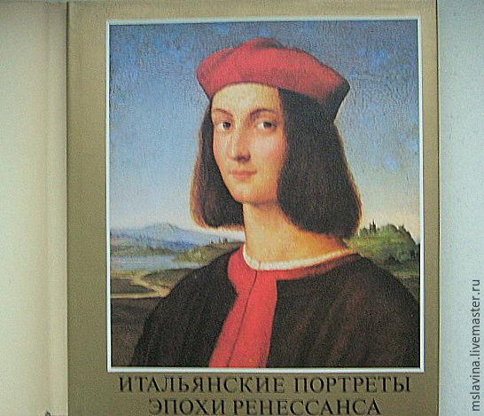 Italian portraits of the Renaissance, album, vintage, Vintage books, Moscow,  Фото №1