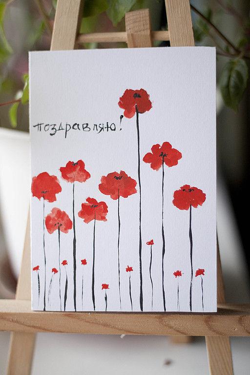 Открытка маки своими руками на день рождения, открытки