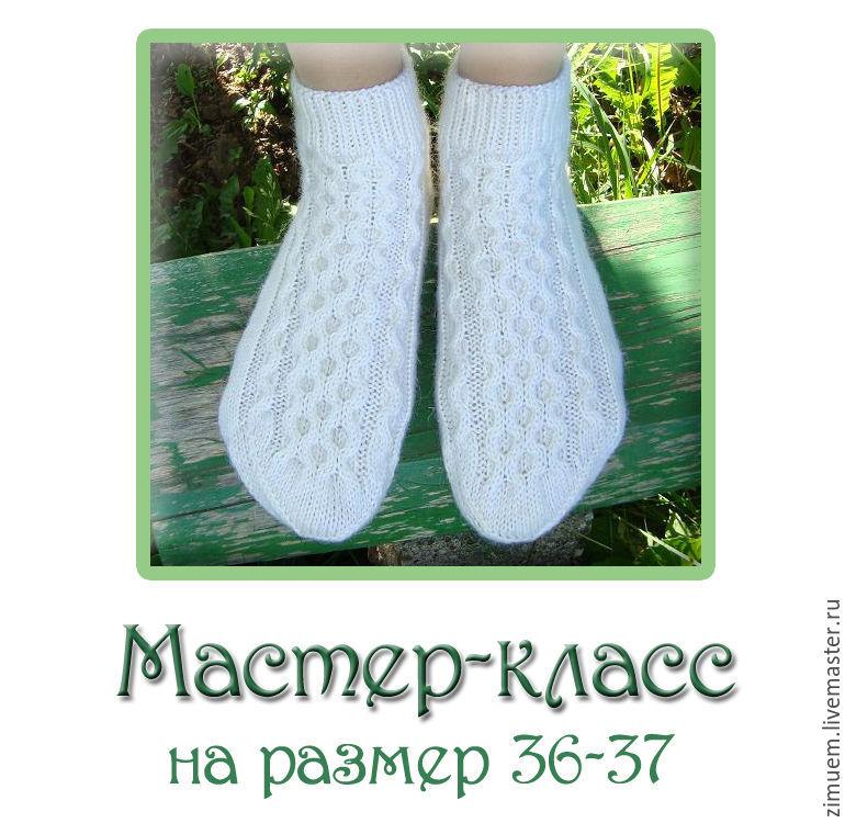 Вязания носков мастер класс - Jtl-spb.ru