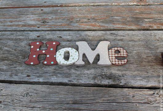 интерьерное  слово HOME , дом и уют, кофе и шоколад, клеточка и горошек, кофейно-шоколадный, домашний, милый дом, уют