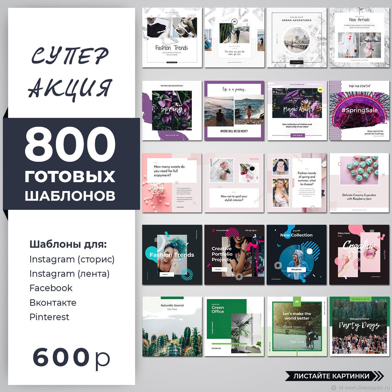 Шаблоны для инстаграм (дизайн), Шаблоны для соцсетей, Чебоксары,  Фото №1