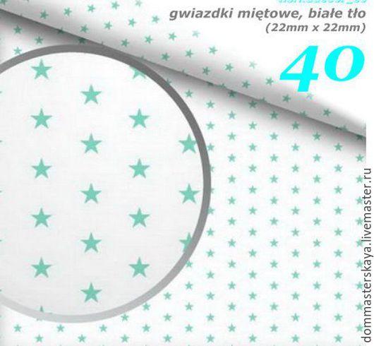 Шитье ручной работы. Ярмарка Мастеров - ручная работа. Купить 100% хлопок, Польша, мятные звезды на белом фоне 22 мм. Handmade.