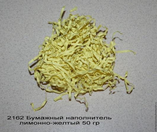2162 Бумажный наполнитель лимонно-желтый. Тонкая разноцветная бумага,вес 50 гр, размер полосок 3х300мм. Упаковка в пакеты