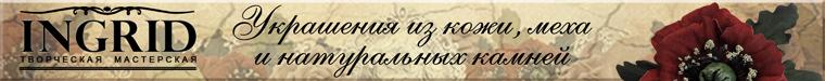 """Творческая мастерская """"INGRID"""" (ingrid56)"""