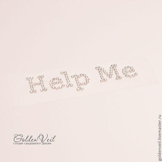 """Одежда и аксессуары ручной работы. Ярмарка Мастеров - ручная работа. Купить Наклейка """"Help me"""". Handmade. Белый, наклейки"""