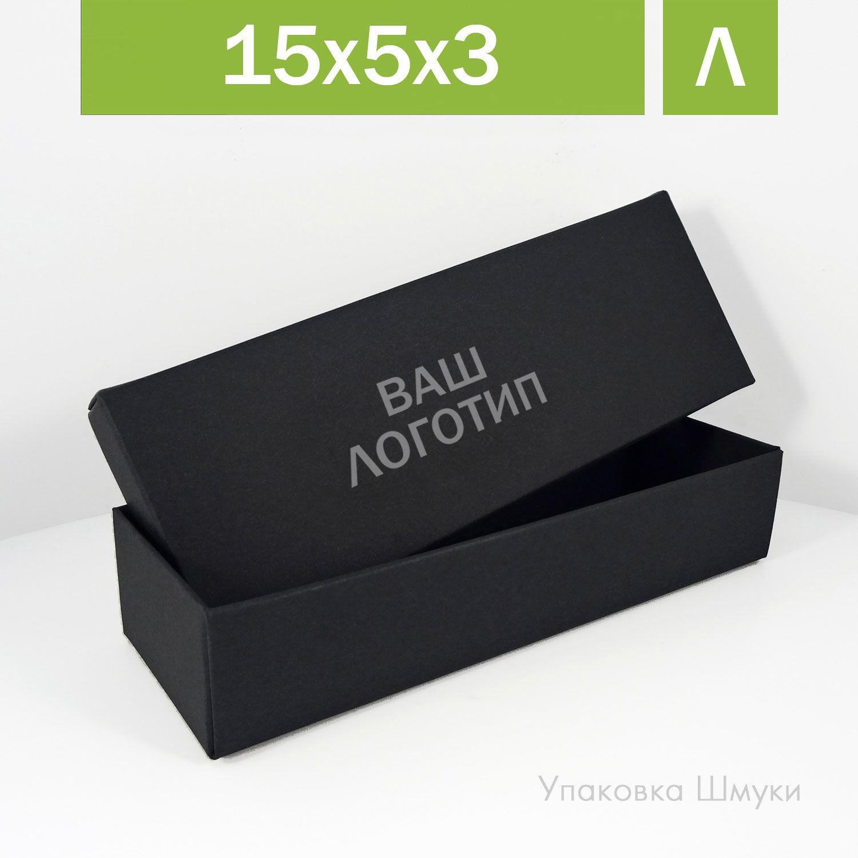15х5х3 см, коробки самосборные черные с тиснением логотипа, Коробки, Москва,  Фото №1