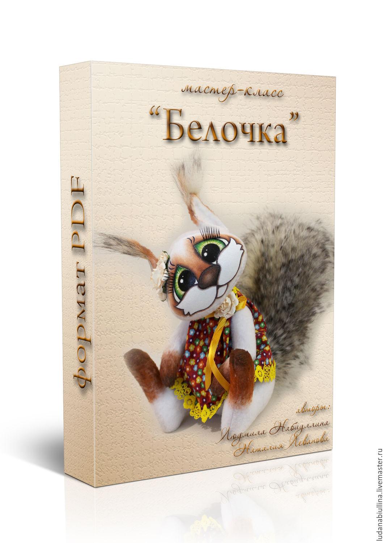 """МК """"Белочка"""", Коробки, Уфа,  Фото №1"""