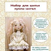 Материалы для творчества ручной работы. Ярмарка Мастеров - ручная работа Набор для шитья куклы - ангела. Handmade.