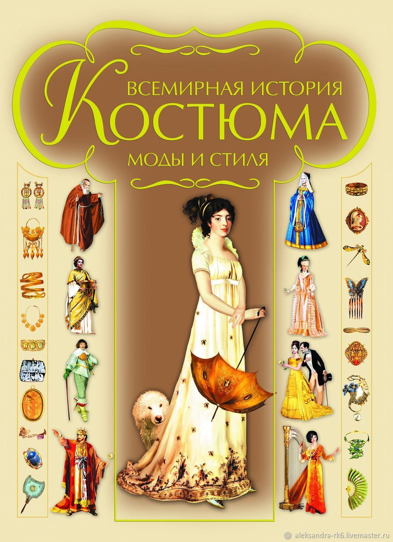 World history of costume, fashion and style. Blokhina, Vintage books, Ekaterinburg,  Фото №1