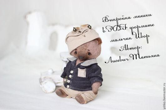 Куклы и игрушки ручной работы. Ярмарка Мастеров - ручная работа. Купить Выкройка мишки тедди Ивор. Handmade. Комбинированный, мишка