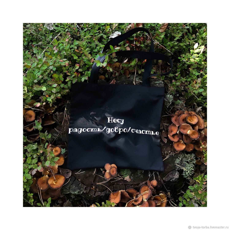 Шоппер Несу радость/добро/счастье, Экосумки, Брест, Фото №1