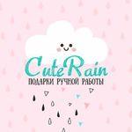 CuteRain - Ярмарка Мастеров - ручная работа, handmade