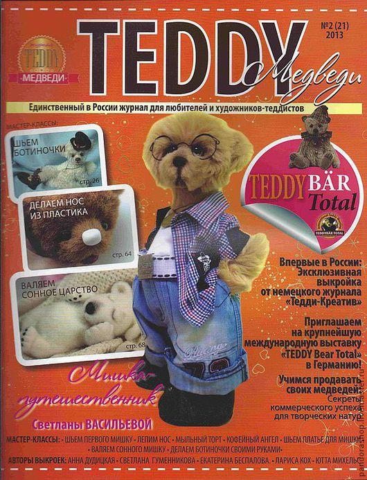 Второй выпуск журнала Тедди Медведи - стоимость 320 рублей