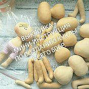 Куклы и игрушки ручной работы. Ярмарка Мастеров - ручная работа Выкройка куклы. Handmade.