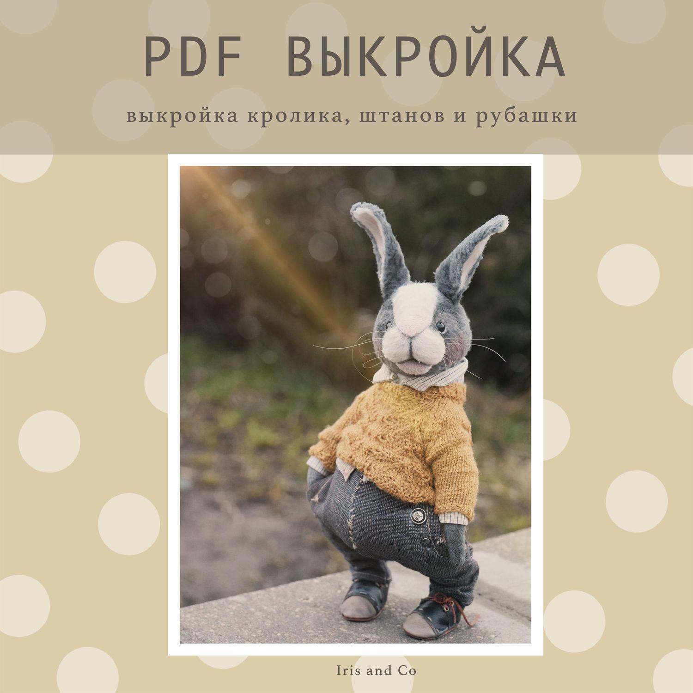 Выкройка кролика/зайца тедди  с одеждой, Обучающие материалы, Минск,  Фото №1