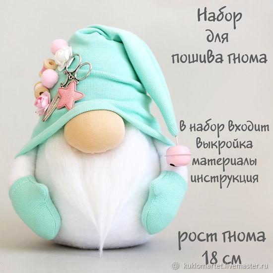 Набор для шитья текстильной куклы Гномик творческий, Большеножка, Волгоград,  Фото №1