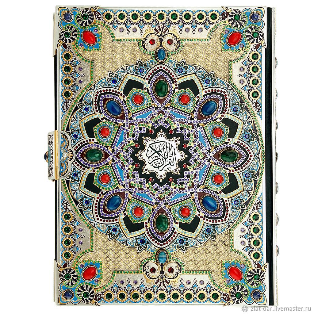 Золотая книга Коран Арт:15572Б, Именные сувениры, Москва,  Фото №1