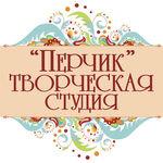 """Творческая студия """"ПЕРЧИК"""" (studio-pepper) - Ярмарка Мастеров - ручная работа, handmade"""