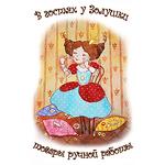 В ГОСТЯХ У ЗОЛУШКИ - Ярмарка Мастеров - ручная работа, handmade