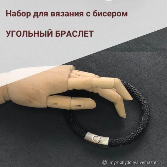 Для мужчин! Набор для вязания бисером «Угольный браслет», Инструменты для вязания, Санкт-Петербург,  Фото №1