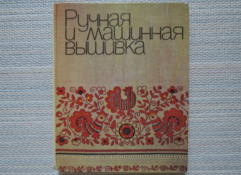 Hand and machine embroidery. One thousand nine hundred eighty, Vintage books, Ekaterinburg,  Фото №1