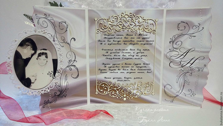 Открытку на свадьбу
