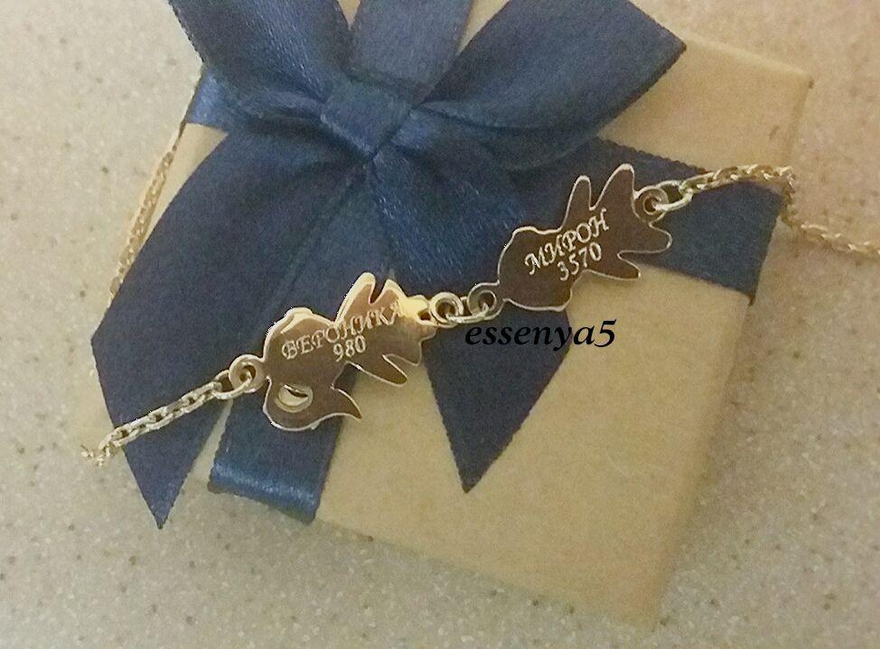 Золотой браслет для мамы дети мальчик и девочка