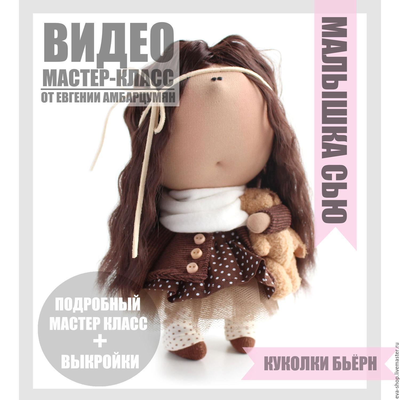 Кукла малышка своими руками выкройки фото
