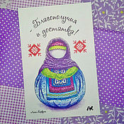 Открытки handmade. Livemaster - original item Postcard with doll Blagopoluchniy