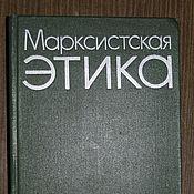 Винтаж ручной работы. Ярмарка Мастеров - ручная работа Марксистская этика. Handmade.